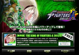 『THE KING OF FIGHTERS-A 2012』の無料版配信など…スマホゲーム情報に注目!【ざっくりゲームニュース】