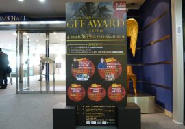 【GFF AWARD 2016】スクエニの齊藤陽介が福岡で登壇 若者への期待やゲーム開発の展望も