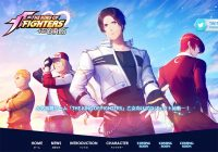 『THE KING OF FIGHTERS』から生まれたイケメン育成ゲームがすごい 格闘ゲーム復活の起爆剤となるか?
