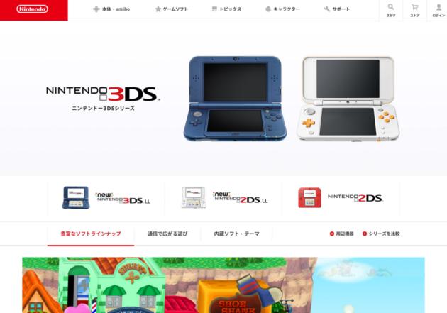【企業】任天堂が発表した決算、ニンテンドー3DSのオワコンっぷりが話題に?