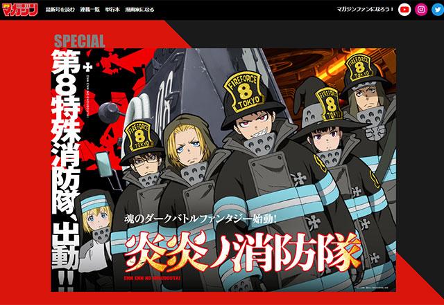 炎炎ノ消防隊』の必殺技名が『七つの大罪』とどん被り!? 『炎炎