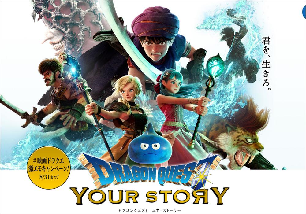 ストーリー ドラゴンクエスト dvd ユア
