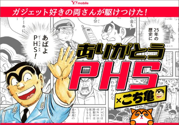 ありがとう phs こち亀 両さんがPHSを振り返る、「ありがとうPHS×こち亀」特設サイト公開